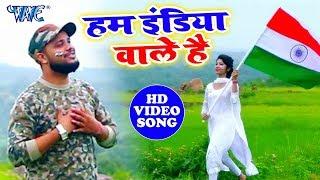 हम इंडिया वाले है - AJ Ajeet Singh, Dugu का सबसे हिट देश भक्ति गीत 2019 - Hum India Wale Hai