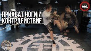 Прихват ноги и контрдействие - обучающее видео(Отличный перевод на настил ринга, который сбивает дыхание, разбивает ногу и заставляет вашего соперника..., 2016-05-01T19:55:49.000Z)