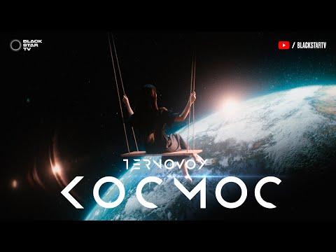 TERNOVOY - Космос (Премьера клипа, 2019)