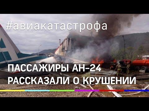 """""""Мы отбежали и раздался взрыв"""" - пассажиры сгоревшего Ан-24 спасали себя сами"""