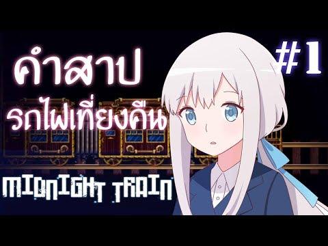ขบวนรถไฟหลอนเที่ยงคืน | Midnight Train #1 ( RPG Maker Horror )