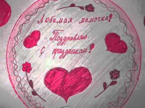 фильм ВЫСТАВКА РИСУНКОВ КО ДНЮ МАТЕРИ 2010