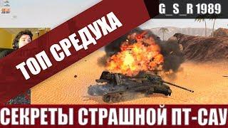 WoT Blitz - Почему Вафля лучшая ПТ-САУ.Секреты ИМБОВОГО танка- World of Tanks Blitz (WoTB)