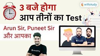 तीन बजे होगा आप तीनों का Test   Arun Sir, Puneet Sir और आपका   By Vishal Sir
