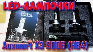 Автомобильные LED-лампы Auxmart X3 с цоколем 9006 (HB4). Обзор без теста.