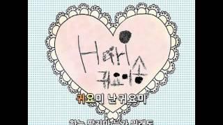 Gambar cover 하리(Hari) 귀요미송 (Gwiyomi song) 가사(lyrics)
