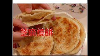 好吃的芝麻燒餅,用平底鍋做酥香開胃不油膩的芝麻燒餅,無需發酵時間,簡單快速