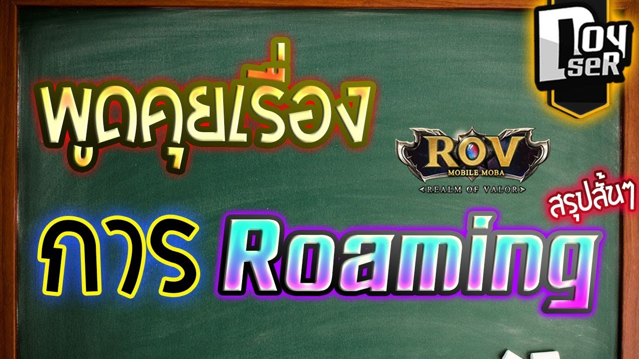 ROV Talk:พูดคุยเรื่อง การRoaming ในสมัยนี้กัน! #สาระRov #Doyser