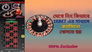 How to play Casino In Mobile with 1xbet,Bangla Tutorial 2020 *new* | মোবাইল দিয়ে ক্যাসিনো খেলুন,