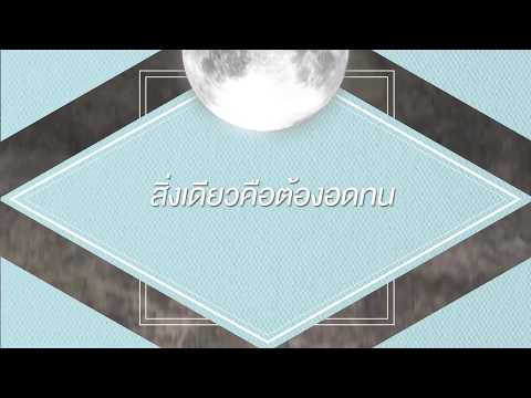Musketeers - นิทาน (Official Lyric Video)