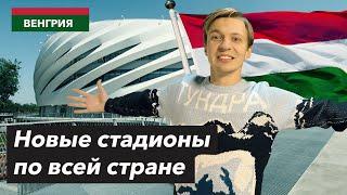 Венгрия ГЕОГРАФИЯ Новые стадионы по всей стране