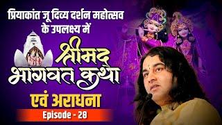 Shri Devkinandan Thakur Ji Maharaj || Priya Kantju || श्रीमद भागवत कथा || Aradhana Vrindavan Epi 28