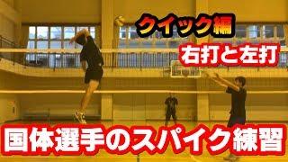 【バレーボール】国体選手のスパイク練習 クイック編 様々な速攻攻撃 右打ちと左打ち