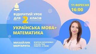 Відкритий урок для 2-го класу з української мови та математики