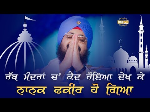 Nanak Fakir Ho Gya | ਨਾਨਕ ਫਕੀਰ ਹੋ ਗਿਆ | Dharna | Bhai Ranjit Singh Khalsa Dhadrianwale