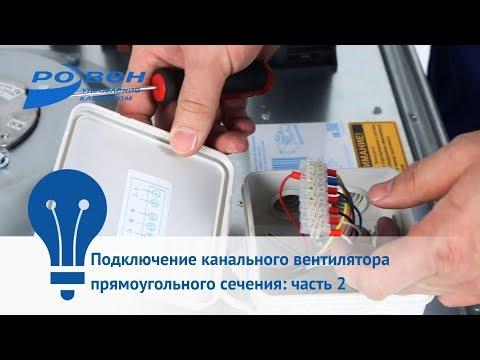 Подключение канального вентилятора прямоугольного сечения: часть 2