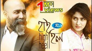 Video High Heel | Jon Kabir | Mehajabin | Bangla Natok 2018 | Rtv download MP3, 3GP, MP4, WEBM, AVI, FLV Juni 2018