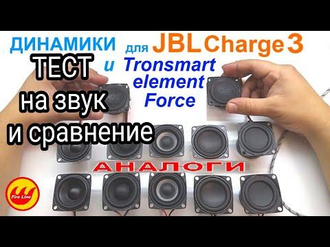 Тест динамиков с Али экспресс. Динамики для Jbl Change 3 и Tronsmart Force