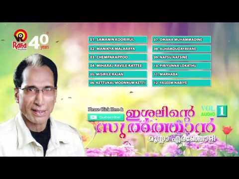Ishalinte Sulthan Vol-1   | Old Mappila Songs | Muslim Album songs | Mappila Songs 2017