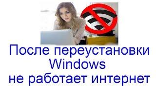 После переустановки Windows не работает интернет(, 2016-04-19T15:05:41.000Z)