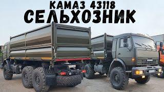 КамАЗ СЕЛЬХОЗНИК вездеход ДВУХСТОРОННИК САМОСВАЛ зерновоз 19 кубов  43118 сайгак