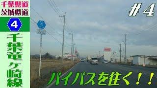 【完全走破してやるぞ】千葉県道・茨城県道4号千葉竜ヶ崎線 再走行その4