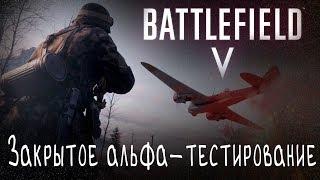 Впечатления от закрытой альфы Battlefield V. Играем на карте Нарвик. Battlefield V gameplay