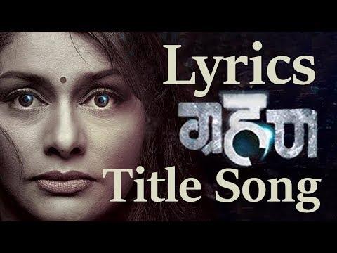 Grahan Title Song Lyrics| ग्रहण | Zee Marathi | Devaki Pandit