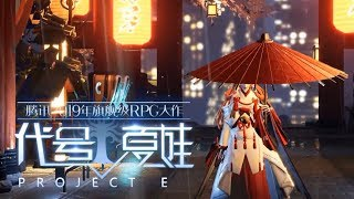 Codename: Eve (Project E) Unreal Engine 4 RPG Trailer for Mobile