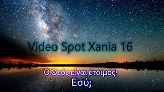 Ο Θεός είναι έτοιμος! Εσύ; (Video Spot Xania 16) [www.wayoftruth.gr]