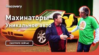 Уникальное авто | Махинаторы | Discovery