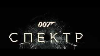 Трейлер Джеймс Бонд Агент 007   СПЕКТР(полный фильм под видео)