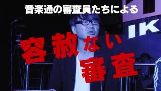 バンドオーディション番組「イク天」 http://goo.gl/lh4yuH 「BS-TBS放...