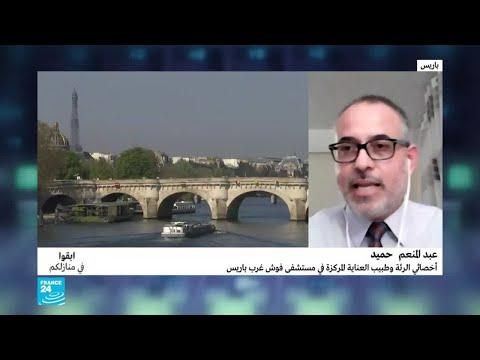 هل بلغت فرنسا ذروة الوباء أم أنها في حالة استقرار..وما وضع المستشفيات في باريس؟  - نشر قبل 3 ساعة