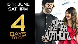 Amar Akbhar Anthoni | 4 Days To Go | Ravi Teja, Ileana D'Cruz | Releasing 15th June Sat 11 PM