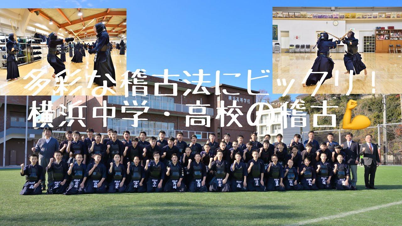 175 高校 熱く 剣道 を 語る