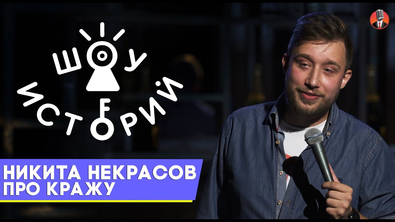 Никита Некрасов - Про кражу [Шоу Историй]