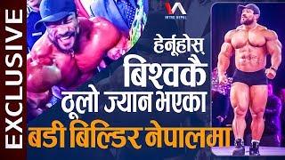 विश्वकै ठुलो ज्यान भएका Bodybuilder Rolly Winkler नेपालमा, Exclusive Video || Intro Nepal