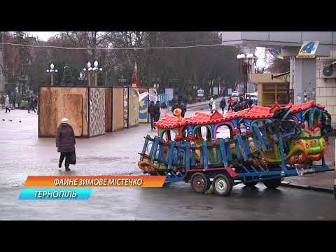 TV-4: 15 грудня у Тернополі відкриють
