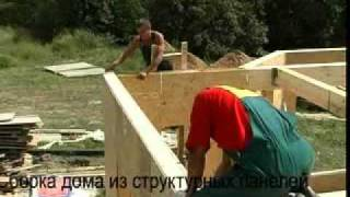 Строительство дома из SIP-панелей(, 2011-11-14T14:55:14.000Z)