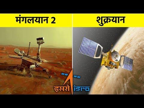 ISRO के इन मिशनों के सामने NASA भी घुटने टेकेगा||Top Future Missions of ISRO in Hindi (Rahasya Tv)