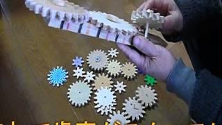 木の歯車作り