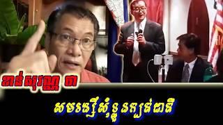 Khan sovan - សមរង្សីសំុខ្លួនក្បត់ជាតិ, Khmer news today, Cambodia hot news, Breaking news