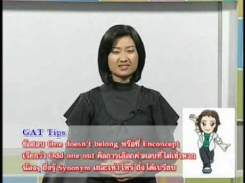 Student Channel (Tutor Channel) - GAT2 - ครูพี่แนน ตอนที่ 1