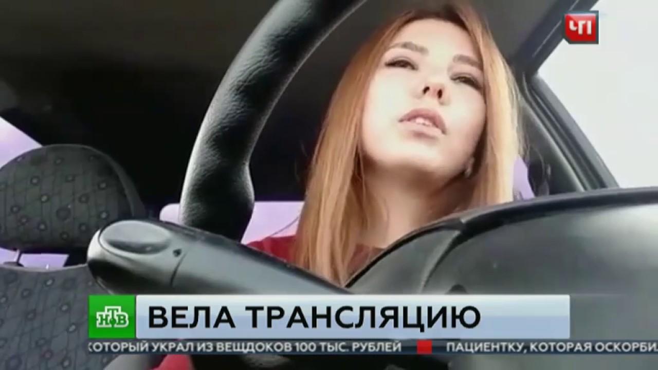 Девушка погибшая во время видеотрансляции под Казанью   была неопытным водителем !!!