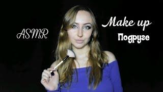 ASMR Макияж подруге АСМР Ролевая игра Makeup