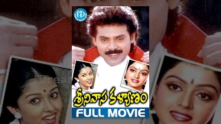 Srinivasa Kalyanam Telugu Full Movie    Venkatesh, Bhanupriya, Gautami    Kodi Ramakrishna