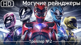 Могучие рейнджеры (Power Rangers) 2017. Трейлер [1080p]