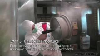Порошковая покраска автомобильных дисков - КБ 36(, 2009-12-07T18:06:22.000Z)