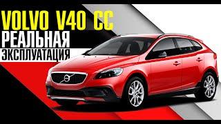 Чудо автомобиль Вольво V40CC — выполняем ТО!! // Какой пробег становится приговором?